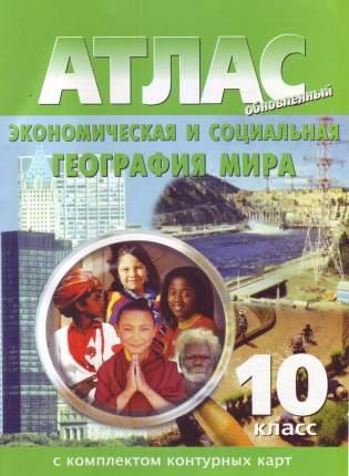Атлас с контурными картами. Экономическая и социальная география. 10 класс. Новое покол...