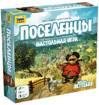 Настольная игра ZVEZDA Поселенцы