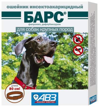 Ошейник для крупных собак против блох, власоедов, вшей, клещей АВЗ Барс коричневый, 80 см