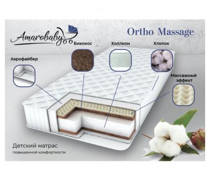 Матрас AmaroBaby с ортопедическим массажным эффектом, Ortho Massage 1190 x 590 х 120