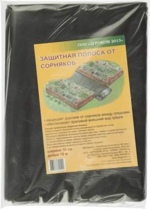 Защитная полоса от сорняков 10м*30см Агроком