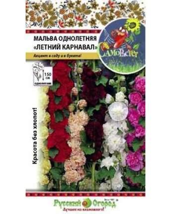 Семена цветов Русский огород 703142 Мальва Летний карнавал смесь 0,2 г