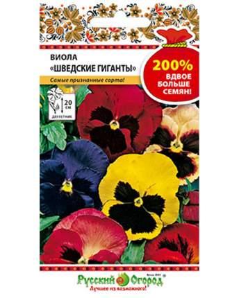Семена цветов Русский огород 711140 Виола Шведские гиганты смесь 0,2 г