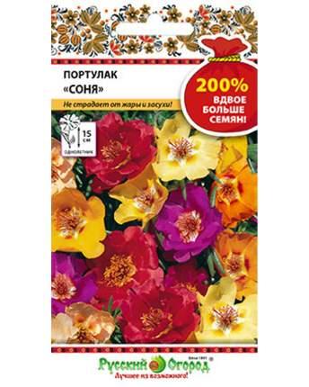 Семена цветов Русский огород 713312 Портулак Соня смесь 0,2 г