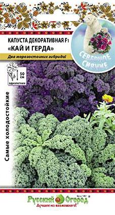 Семена декоративных овощей Русский огород Капуста декоративная F1 Кай и Герда смесь 60 шт.
