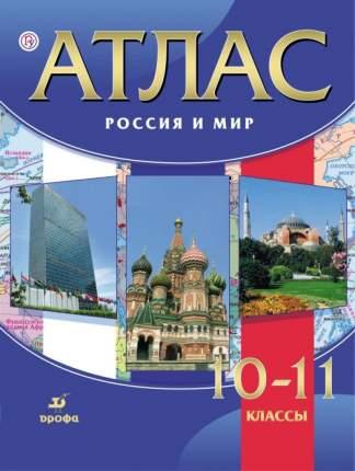 Атлас,Россия и мир,10-11классы