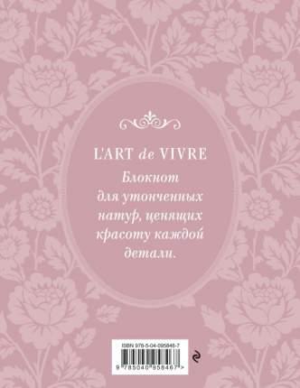 """Блокнот """"L'Art de Vivre. Счастье в мелочах"""" (Роза, линейка)"""