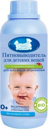 Пятновыводитель для детских белых и цветных вещей НАША МАМА 500 мл, 40500