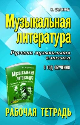 Рабочая тетрадь Музыкальная литература: русская музыкальная классика: третий год обучения