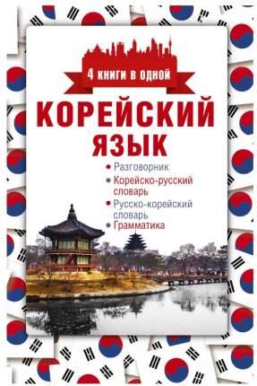 Корейский Язык, 4 книги В Одной: Разговорник, корейско-Русский Словарь, Русско-Корейский С
