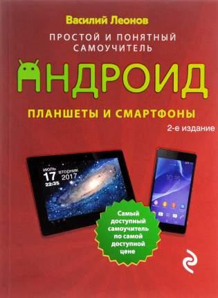 Планшеты и Смартфоны на Android, простой и понятный Самоучитель, 2-Е Издание