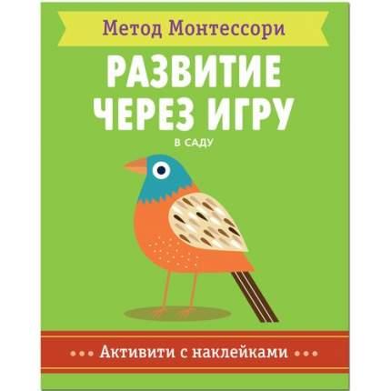 Метод Монтесcор и развитие Через Игру. В Саду