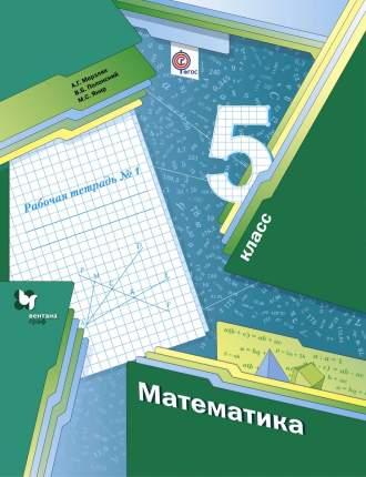 Математика, 5класс, Рабочая тетрадь №1,