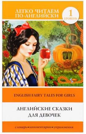Английские Сказки для Девочек, Уровень 1
