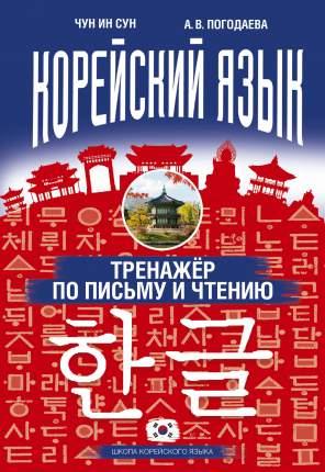 Корейский Язык, тренажёр по письму и Чтению