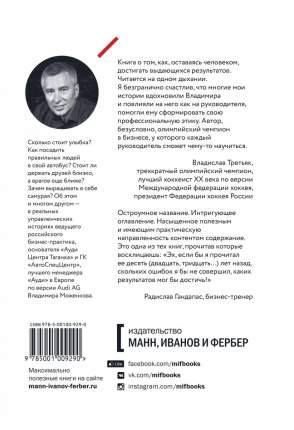 Ген Директора, 17 правил позитивного Менеджмента по-Русски