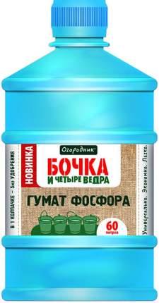 Органоминеральное удобрение Огородник Гумат фосфора Уд0201ОГО10 0,6 л