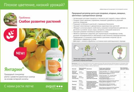 Фитогормон для плодовитости Август Янтарин НК028807 100 мл