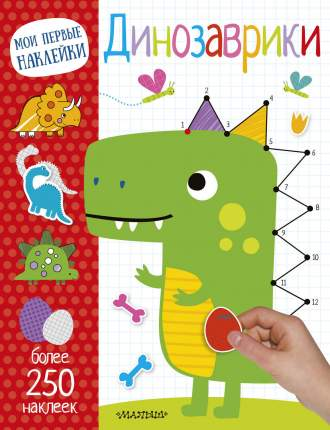 Книжка с наклейками АСТ Мои первые наклейки. Динозаврики 109476-8
