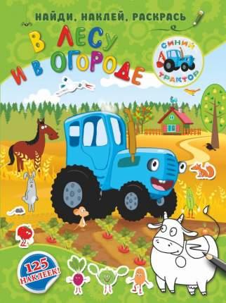 Книга АСТ Синий трактор. В лесу и в огороде