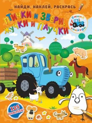 Книга АСТ Синий трактор. Птички и звери, жучки и паучки