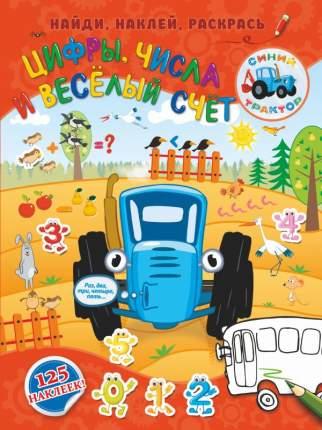 Книга АСТ Синий трактор. Цифры, числа и веселый счет