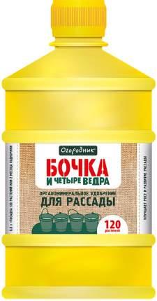 Органоминеральное удобрение Огородник Бочка и четыре ведра для рассады Уд0201ОГО04 0,6 л