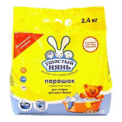 """Ушастый Нянь стиральный порошок """"Детский"""", 2,4 кг"""