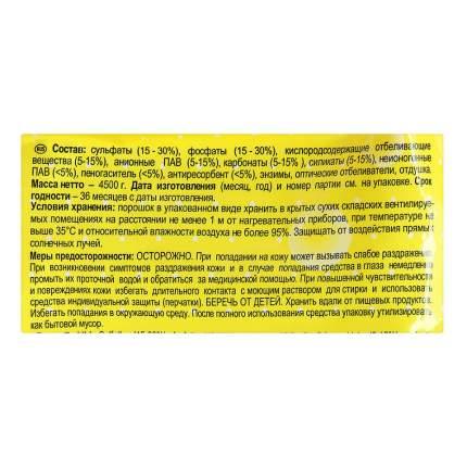Стиральный порошок для детского белья Ушастый Нянь 4,5 кг