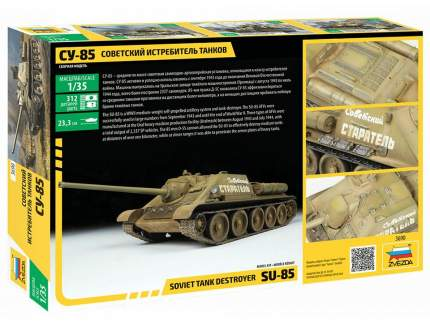 Модель сборная Звезда Советский истребитель танков Су-85