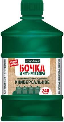 Органоминеральное удобрение Огородник Бочка и четыре ведра универсальное Уд0201ОГО08 0,6 л