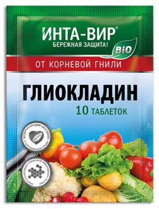Глиокладин 10 таблеток Инта-Вир