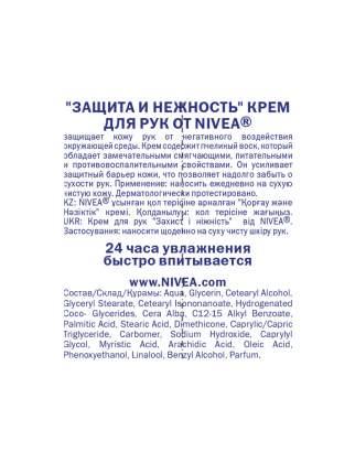 Крем для рук Nivea Питание и защита 75 мл