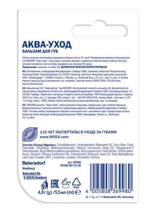 Гигиеническая помада NIVEA Lip Care Аква Забота 4.8гр