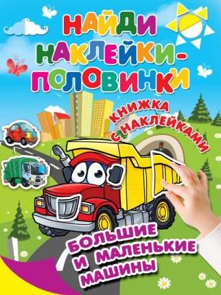 Книжка с наклейками АСТ Найди и наклей. Большие и маленькие машины 112893-7