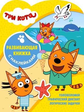 Развивающая книжка ЭГМОНТ Три кота с наклейками, 5570-4