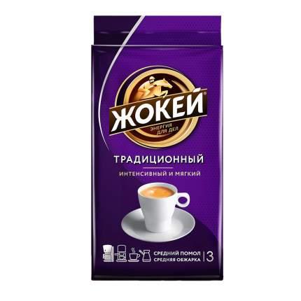 Кофе молотый Жокей Традиционный 250 г
