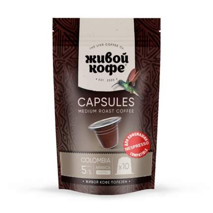 Капсулы nespresso Живой Кофе original Columbia Bogota для кофемашин Nespresso 10 капсул