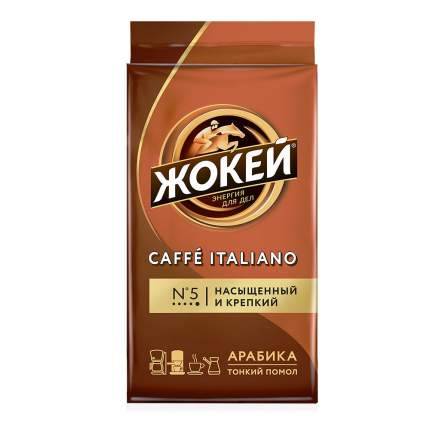 Кофе молотый Жокей Caffe Italiano 250 г