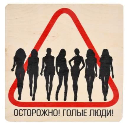 """Табличка деревянная Банные штучки """"Осторожно! Голые люди"""", 20x20 см"""