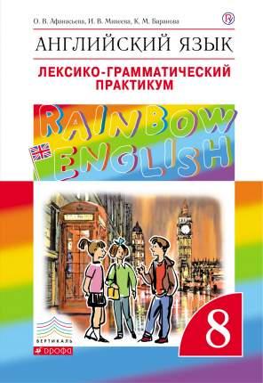 Английский Язык, 8 класс лексико-Грамматический практикум