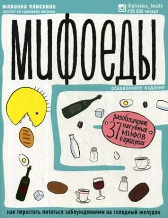Книга Мифоеды, Как перестать питаться заблуждениями на голодный желудок (обновленное из...