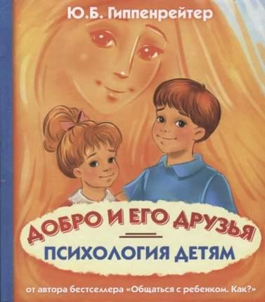 Психология детям, Добро и его друзья