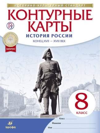 Контурные карты История России конец XVII-XVIII век 8 класс (Новые)