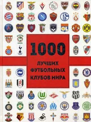 Книга 1000 лучших футбольных клубов мира. 2-е издание