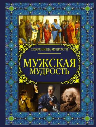 Книга Мужская мудрость