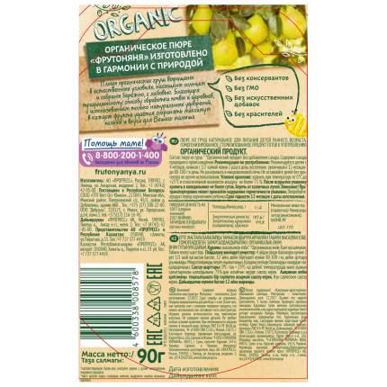 Пюре фруктовое ФрутоНяня Organic Груша с 4 мес. 90 г пауч