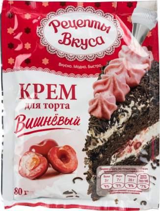 Крем  для торта Рецепты Вкуса вишневый 80 г