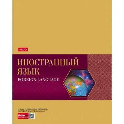 Тетрадь предметная Hatber 48 листов А5 Клетка Серия Gold Style Иностранный язык