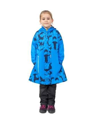 Дождевик детский трансформер - поясная сумка Flier Blue (сине-голубой), р.128